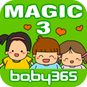 """麦粒认知绘本-神奇的""""3""""-baby365"""