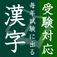 毎年試験に出る漢字 ?センター試験・大学受験対応?